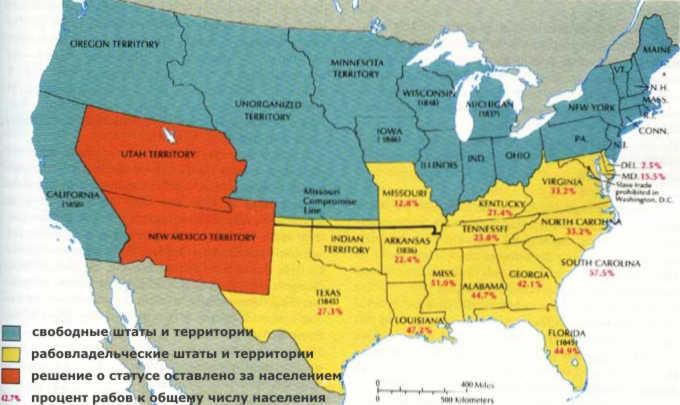 Раздел США по условиям Компромисса 1850 года